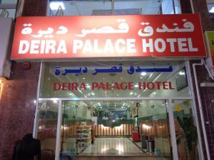 Deira Palace Hotel, Hotely  Dubaj - big - 37