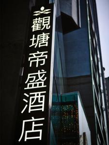 Dorsett Kwun Tong, Hong Kong, Szállodák  Hongkong - big - 24
