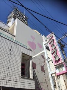 Furufuru (Adult Only), Love hotel  Osaka - big - 1