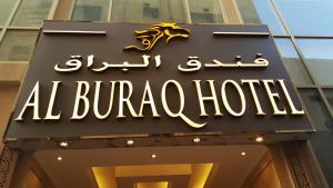 Al Buraq Hotel, Отели  Дубай - big - 12