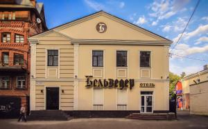 Гостиницы рядом с Музеем деревянного зодчества в Томске