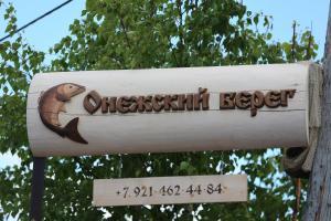 Guest House Onezhsky bereg - Verkhruchey