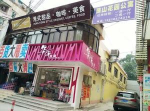 Luo Family Hostel Branch 2, Hostely  Kanton - big - 30