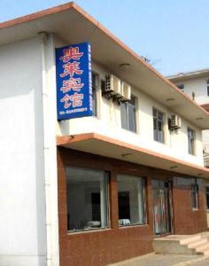 Aolai Hotel