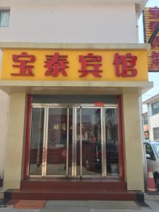 Qufu Baotai Hotel, Hostely  Qufu - big - 8