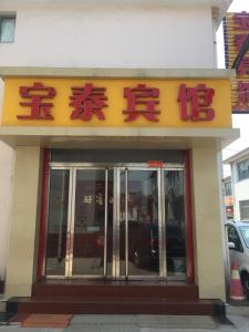 Qufu Baotai Hotel, Hostely  Qufu - big - 5