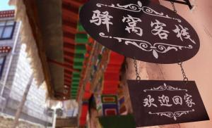 Yiwo Inn, Ubytování v soukromí  Lhasa - big - 1