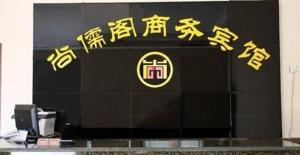 Qufu Shangruge Business Hotel, Hotely  Qufu - big - 13