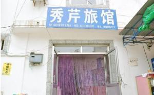 Beidaihe Xiuqin Linhai Homestay, Homestays  Qinhuangdao - big - 1