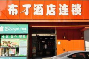 Pod Inn Nantong Zhonghuayuan Branch, Hotel  Nantong - big - 8