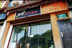 Whale Song Hostel Mengli Shuixiang Branch