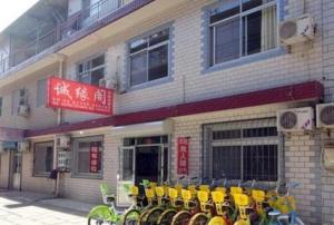 Chengyuange Inn Beidaihe, Vendégházak  Csinhuangtao - big - 1