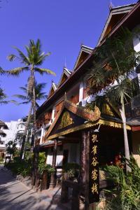 Kongquegu Hostel, Хостелы  Jinghong - big - 8
