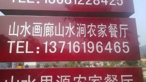 Beijing Bailihualang Shanshuijian Farmstay, Venkovské domy  Yanqing - big - 15