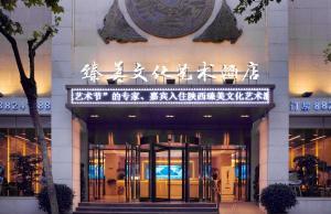 Xi'an Zhenmei Wenhua Yishu Hotel, Hotels  Xi'an - big - 1
