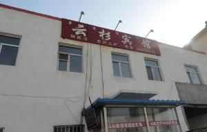 Yunshan Guest House, Hotel  Baotou - big - 1