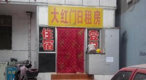 Dahongmen Inn