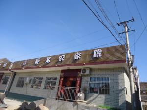 Miyun Jingzhong Farmstay