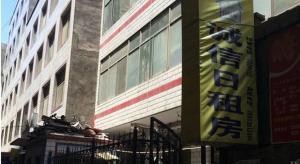 Taiyuan Chengxin Inn