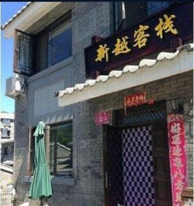 Beijing Xinyue Farm Stay