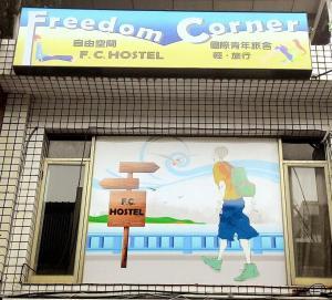 FC Hostel-Ruifang Station, Hostels  Jiufen - big - 15