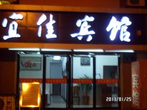Yijia Hotel, Отели  Циньхуандао - big - 1