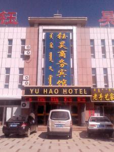 Yuhao Business Hotel, Hotel  Ongniud - big - 1