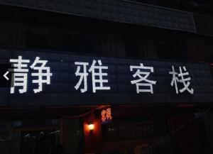 Huanren Jingya Inn