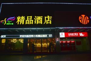 Foshan Four Season Boutique Hotel, Hotels  Foshan - big - 24