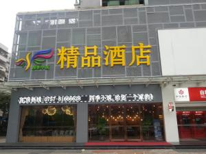Foshan Four Season Boutique Hotel, Hotel  Foshan - big - 1