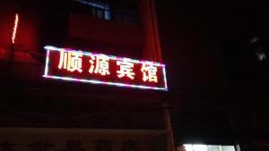 Shunyuan Inn