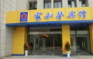 Changzhou Jiahexin Hotel