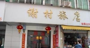 Zhanjiang Xiecun Inn, Penziony – hostince  Zhanjiang - big - 1