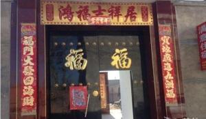 Manyi Guest House, Pensionen  Taigu - big - 5