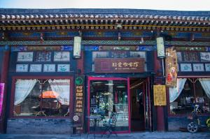 Pingyao Agam International Youth Hostel, Хостелы  Пинъяо - big - 103