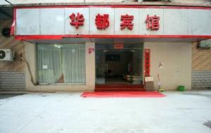 Jingdezhen Huadu Hotel