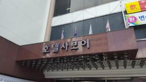 Hotel Savoy, Hotel  Changwon - big - 1
