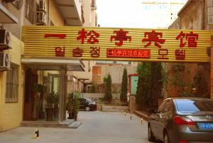 Dalian Yisongting Hotel, Отели  Далянь - big - 1