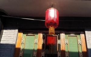 Fengshengchang Inn, Гостевые дома  Пинъяо - big - 8