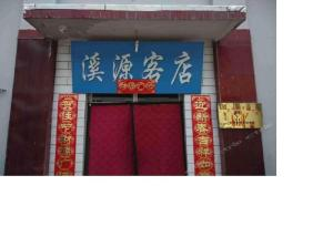 Xiyuan Inn, Penziony  Yangcheng - big - 3