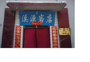 Xiyuan Inn, Vendégházak  Jangcseng - big - 3