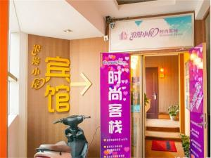 Romantic House Inn, Pensionen  Nantong - big - 1