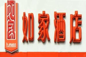 Home Inn Wuhan Minhang Community Changgang Road Metro Station, Hotels  Wuhan - big - 1