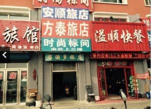 Fangtai Guest House