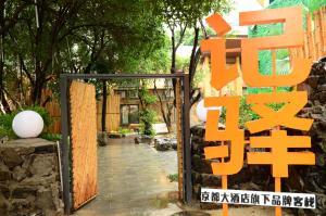 Guilin Recollection Inn, Alloggi in famiglia  Guilin - big - 25