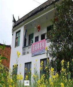 Wuyuan Qingyuan Xifuchun Farmstay