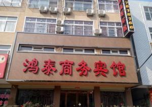 Yanling Hongtai Business Hotel