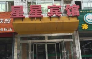 Xingxing Inn, Hotel  Yulin - big - 4