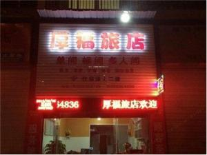 Houfu Inn, Pensionen  Shehong - big - 6