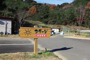Kyoto Maizuru Fururu Farm Cottage, Villas  Maizuru - big - 42